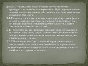 Для А.С.Пушкина было важно показать самобытные черты древнерусского человека,