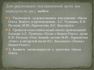 1. Рассмотреть художественное воплощение образа Олега Вещего в произведениях