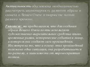 Гипотеза: мы предполагаем, что для создания образа Вещего Олега поэты использ
