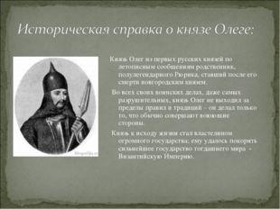 Князь Олег из первых русских князей по летописным сообщениям родственник, по