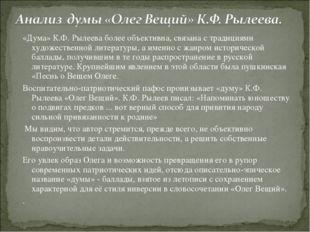 «Дума» К.Ф. Рылеева более объективна, связана с традициями художественной лит