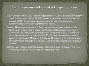М.Ю. Лермонтов в 1829 году создает поэму «Олег», которая повествует о киевско