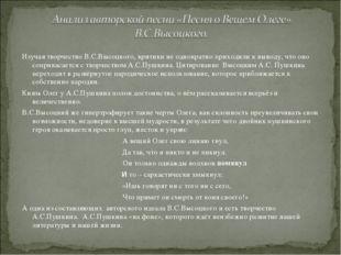 Изучая творчество В.С.Высоцкого, критики не однократно приходили к выводу, чт