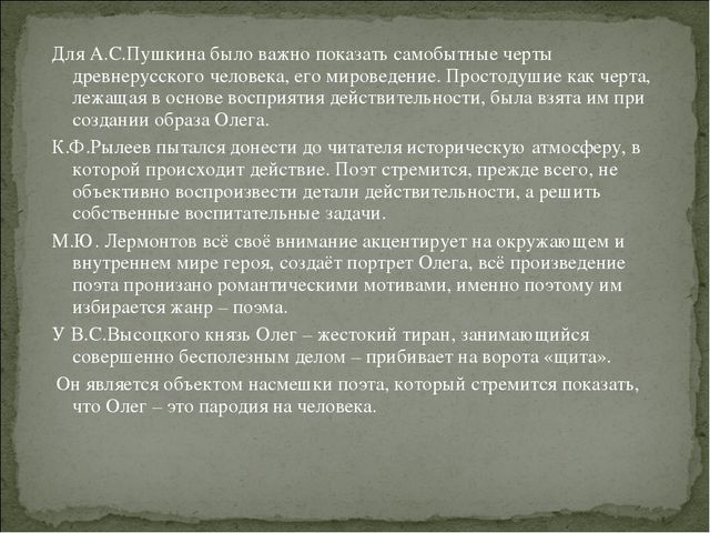 Для А.С.Пушкина было важно показать самобытные черты древнерусского человека,...