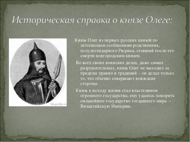 Князь Олег из первых русских князей по летописным сообщениям родственник, по...