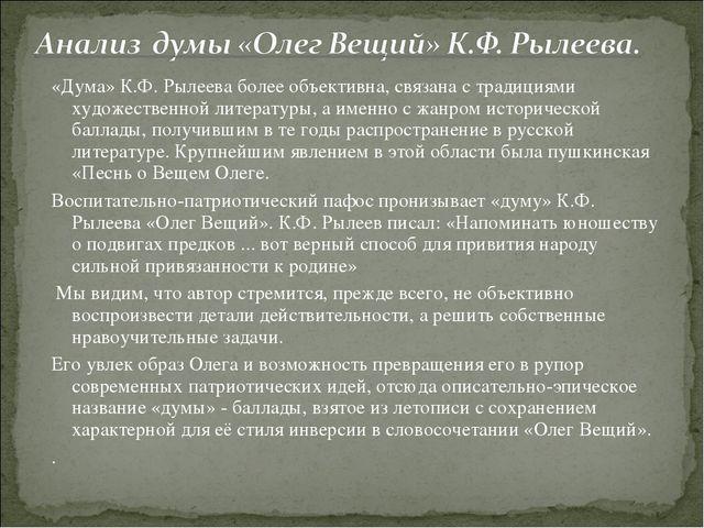 «Дума» К.Ф. Рылеева более объективна, связана с традициями художественной лит...