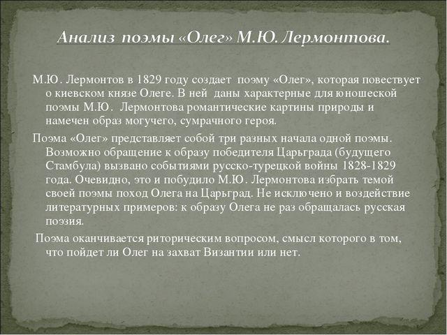 М.Ю. Лермонтов в 1829 году создает поэму «Олег», которая повествует о киевско...