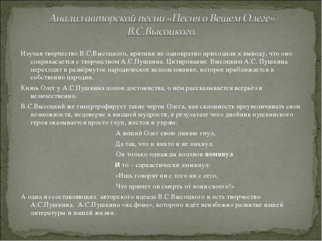 Изучая творчество В.С.Высоцкого, критики не однократно приходили к выводу, чт...