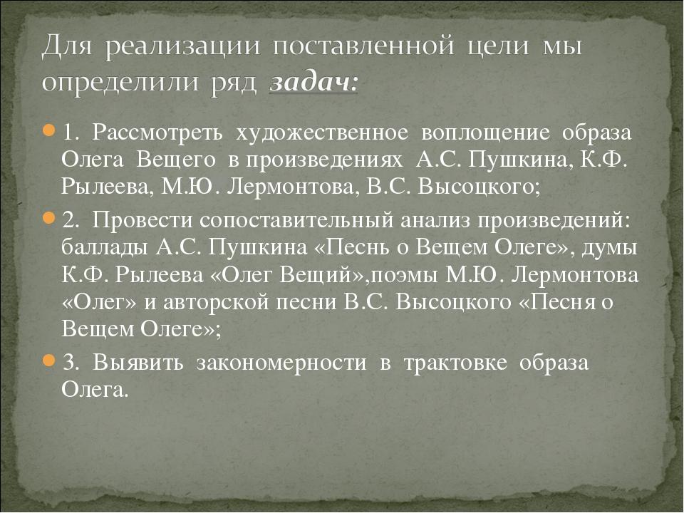 1. Рассмотреть художественное воплощение образа Олега Вещего в произведениях...
