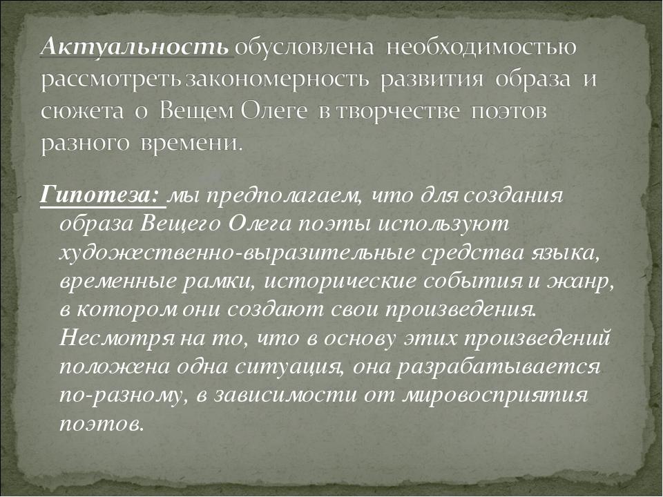 Гипотеза: мы предполагаем, что для создания образа Вещего Олега поэты использ...