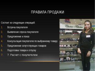ПРАВИЛА ПРОДАЖИ Состоит из следующих операций: Встреча покупателя Выявление с
