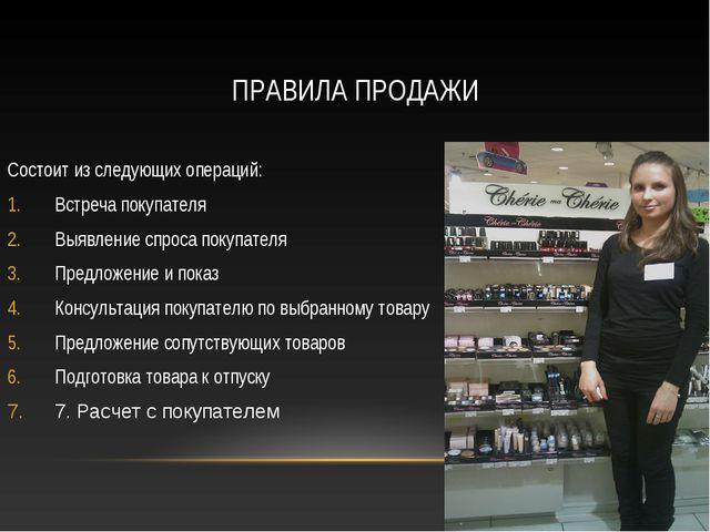 ПРАВИЛА ПРОДАЖИ Состоит из следующих операций: Встреча покупателя Выявление с...