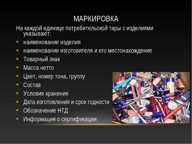 МАРКИРОВКА На каждой единице потребительской тары с изделиями указывают: наим...