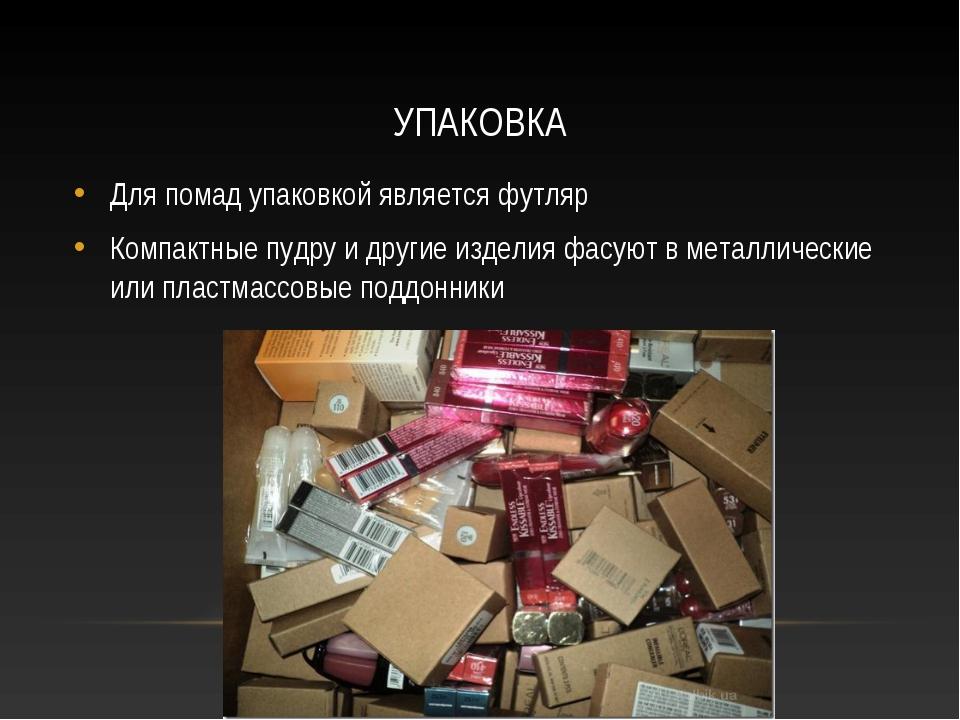 УПАКОВКА Для помад упаковкой является футляр Компактные пудру и другие издели...