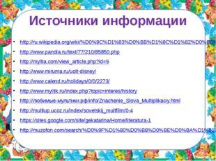 Источники информации http://ru.wikipedia.org/wiki/%D0%9C%D1%83%D0%BB%D1%8C%D1
