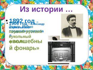Из истории … 1892 год – Эмиль Рейно продемонстрировал «волшебный фонарь» 1906
