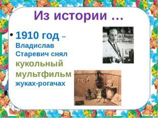 Из истории … 1910 год – Владислав Старевич снял кукольный мультфильм о жуках-