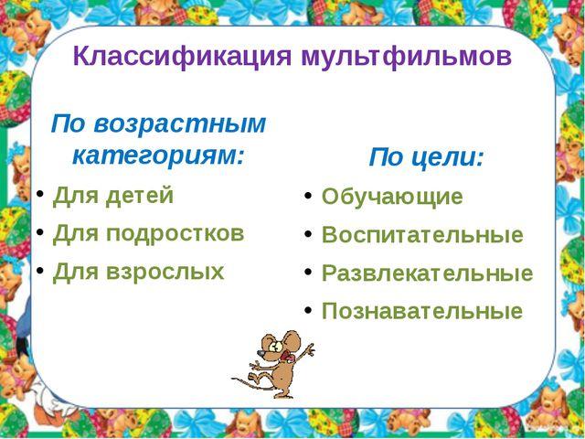 Классификация мультфильмов По возрастным категориям: Для детей Для подростков...