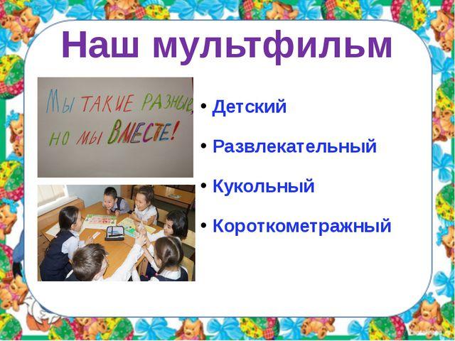Наш мультфильм Детский Развлекательный Кукольный Короткометражный