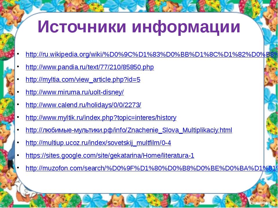 Источники информации http://ru.wikipedia.org/wiki/%D0%9C%D1%83%D0%BB%D1%8C%D1...