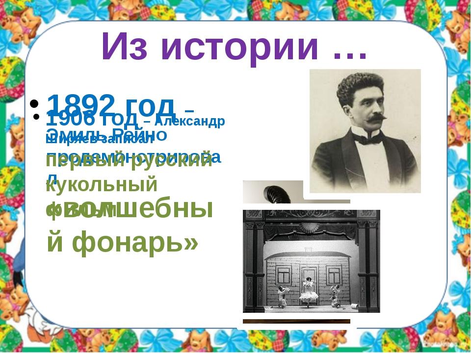 Из истории … 1892 год – Эмиль Рейно продемонстрировал «волшебный фонарь» 1906...