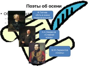 Поэты об осени Ф.Тютчев «Есть в осени первоначальной» Н.А.Некрасов «Славная о