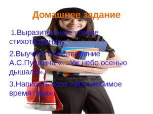Домашнее задание 1.Выразительное чтение стихотворения 2.Выучить стихотворение
