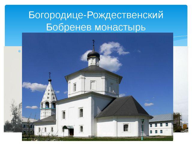 Богородице-Рождественский Бобренев монастырь