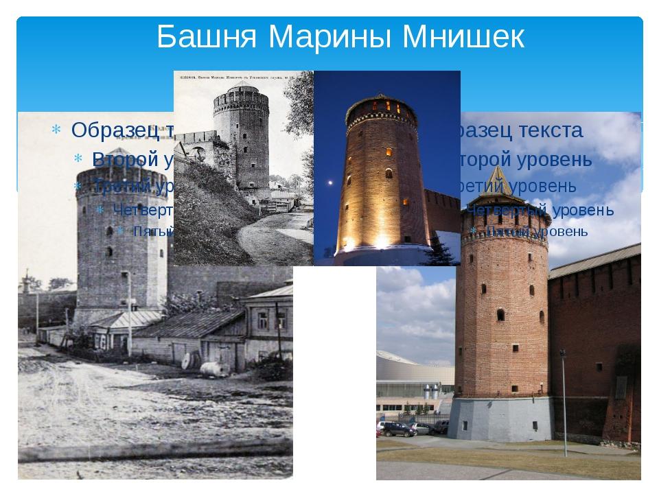 Башня Марины Мнишек