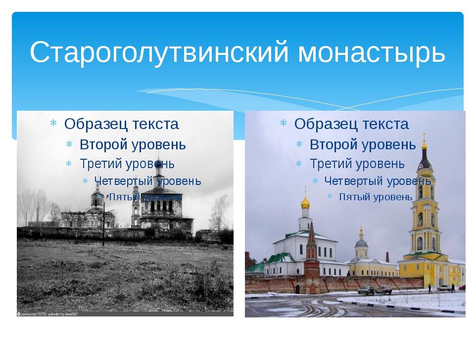 Староголутвинский монастырь