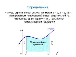 Определение Фигура, ограниченная осью х, прямыми х = а, х = в, (а < в) и граф