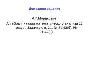 Домашнее задание А.Г.Мордкович Алгебра и начала математического анализа 11 кл