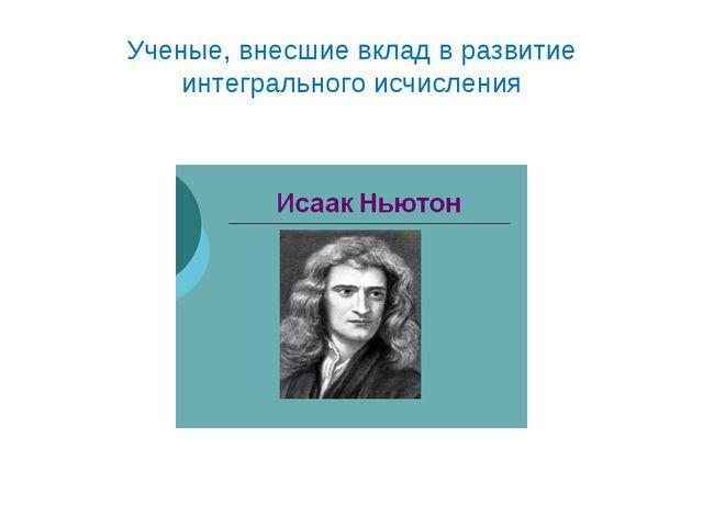 Ученые, внесшие вклад в развитие интегрального исчисления