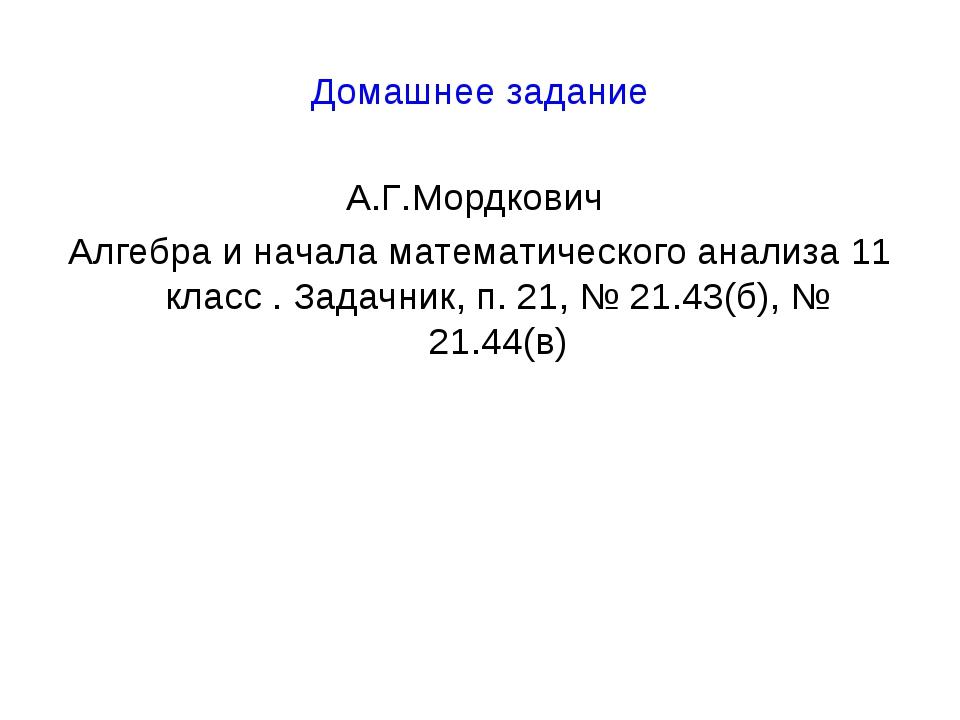Домашнее задание А.Г.Мордкович Алгебра и начала математического анализа 11 кл...