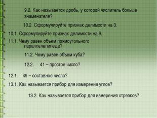 9.2. Как называется дробь, у которой числитель больше знаменателя? 10.2. Сфор