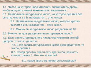 4.1. Число на которое надо умножить знаменатель дроби, чтобы получить новый з