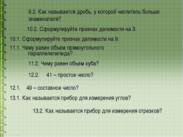 9.2. Как называется дробь, у которой числитель больше знаменателя? 10.2. Сфор...
