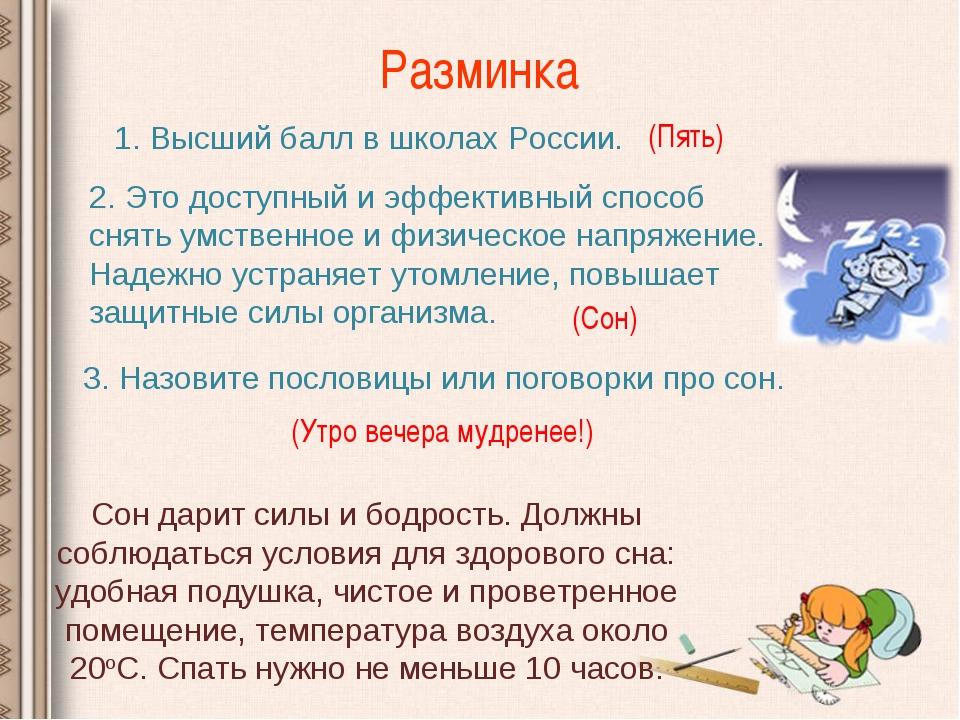 Разминка 1. Высший балл в школах России. 2. Это доступный и эффективный спосо...