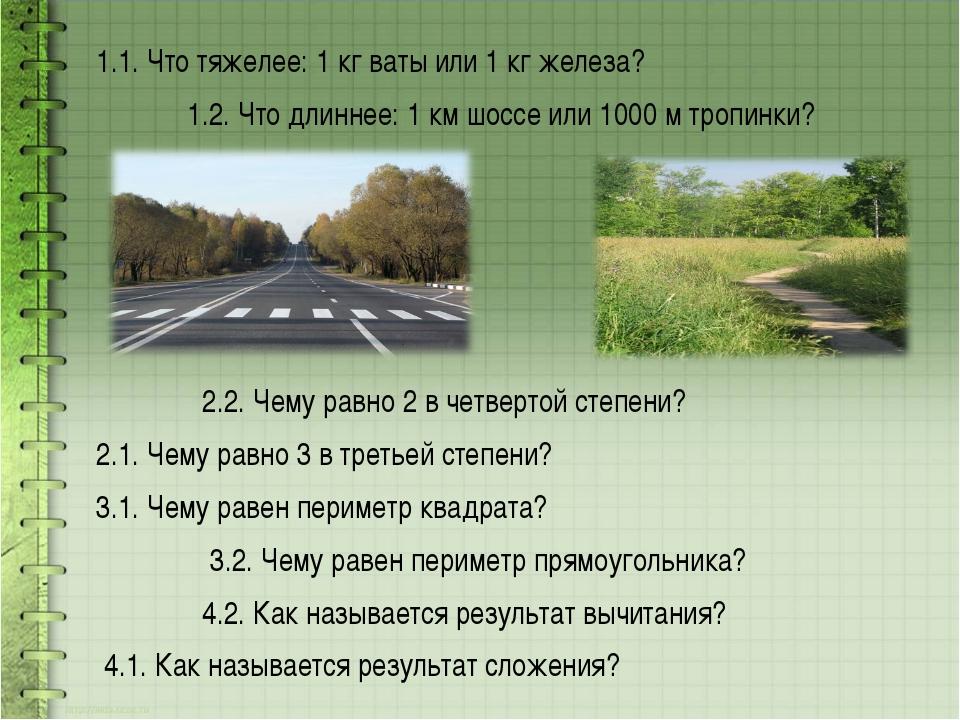 1.1. Что тяжелее: 1 кг ваты или 1 кг железа? 1.2. Что длиннее: 1 км шоссе или...