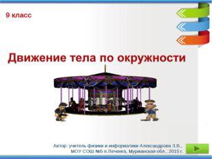 Автор: учитель физики и информатики Александрова З.В., МОУ СОШ №5 п.Печенга,