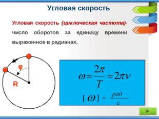 Угловая скорость (циклическая частота)- число оборотов за единицу времени выр