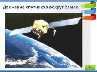 Движение спутников вокруг Земли