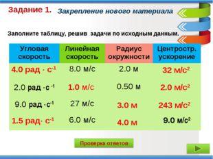 4.0 рад  с-1 32 м/с2 1.0 м/с 2.0 м/с2 3.0 м 243 м/с2 4.0 м 1.5 рад с-1 Запо