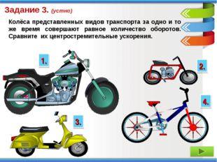 1. 2. 3. 4. Задание 3. (устно) Колёса представленных видов транспорта за одно