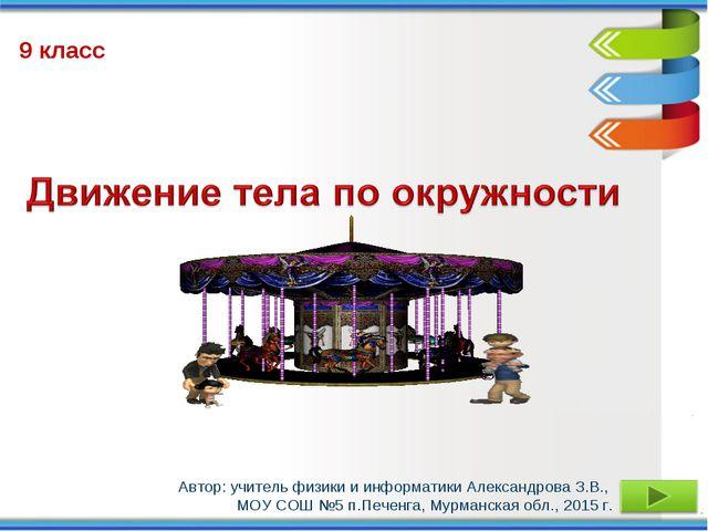 Автор: учитель физики и информатики Александрова З.В., МОУ СОШ №5 п.Печенга,...