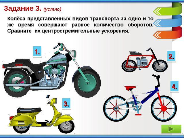 1. 2. 3. 4. Задание 3. (устно) Колёса представленных видов транспорта за одно...