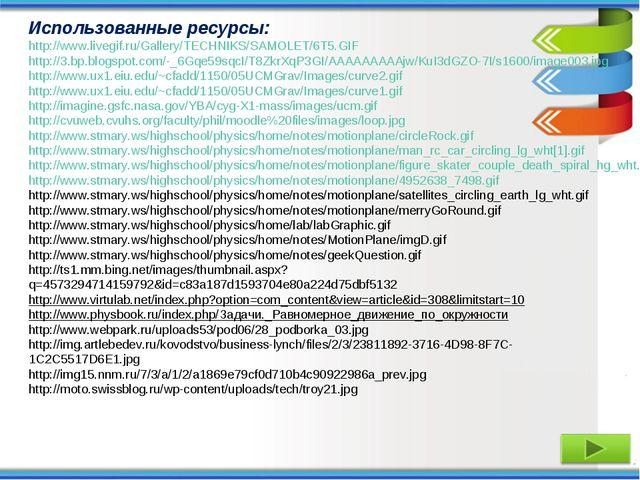 Использованные ресурсы: http://www.livegif.ru/Gallery/TECHNIKS/SAMOLET/6T5.GI...