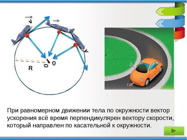 При равномерном движении тела по окружности вектор ускорения всё время перпен...