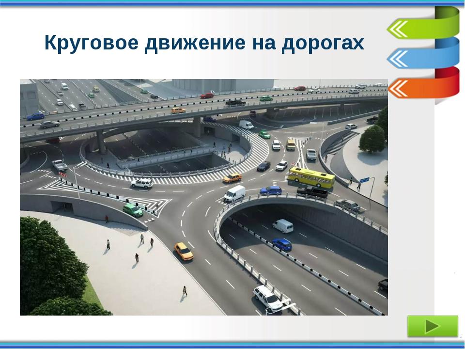 Круговое движение на дорогах