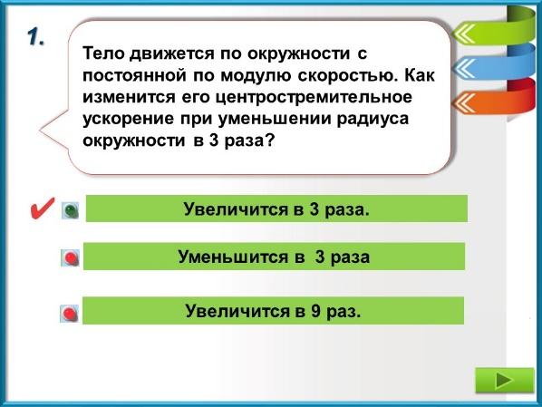 C:\Users\Aida\Desktop\Dvizhenie tela po okruzhnosti1\2\Dvizhenie tela po okruzhnosti Александрова З.В\Слайд24.JPG